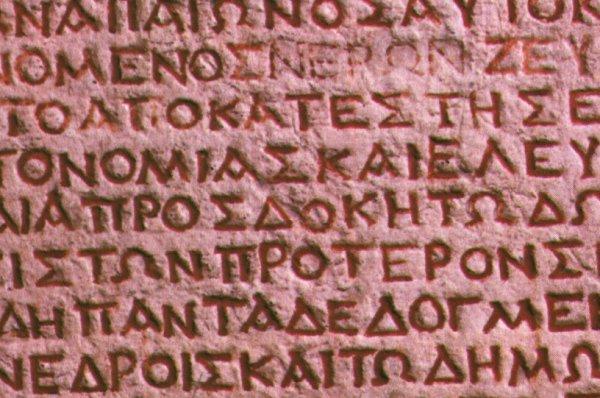 Corso di greco antico per principianti con l'Aicc